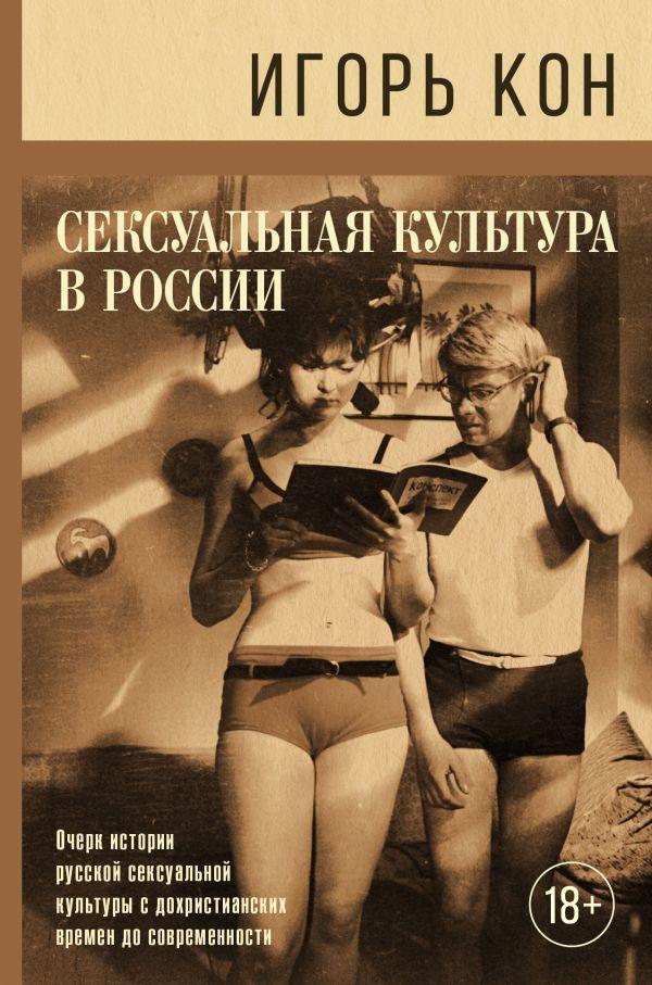 Кон Игорь Семенович Сексуальная культура в России