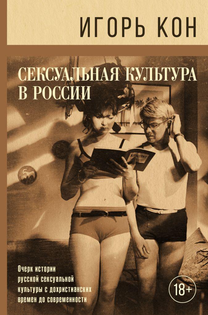 Кон И.С. - Сексуальная культура в России обложка книги