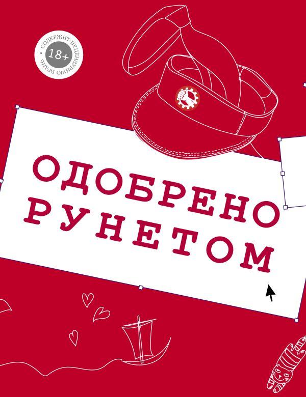 Zakazat.ru: Одобрено рунетом. ЧеширКо Е.,Любомирская Л.Д.,Брынза Л.,Ложников Н.