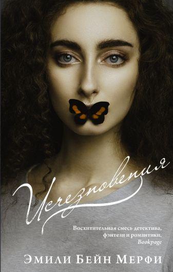 Эмили Бейн Мерфи - Исчезновения обложка книги