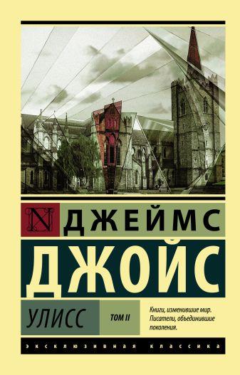 Джеймс Джойс - Улисс. [Роман. В 2 т.] Т. II обложка книги