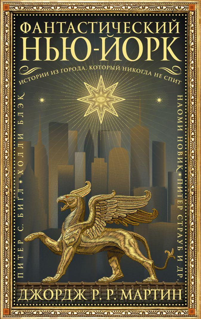 Фантастический Нью-Йорк: Истории из города, который никогда не спит Джордж Р.Р. Мартин