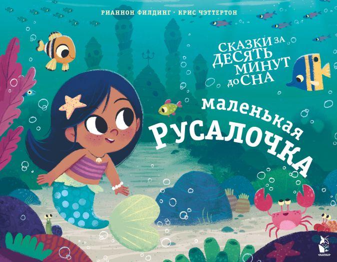 Рианнон Филдинг - Маленькая русалочка обложка книги