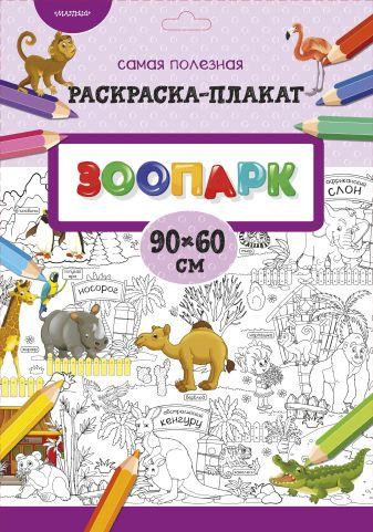 Станкевич С.А. - Зоопарк обложка книги