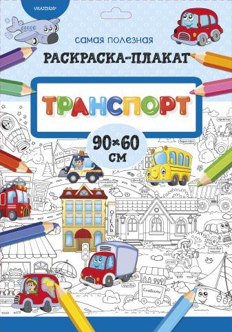 Станкевич С.А. - Транспорт обложка книги