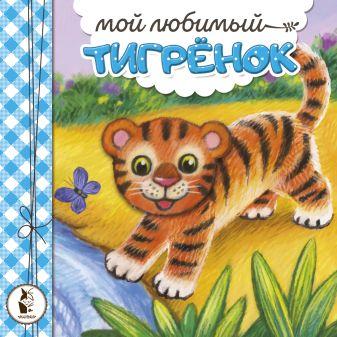 Карпова Н.В. - Мой любимый тигрёнок обложка книги