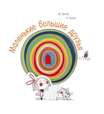 Жо Витек, Кристин Руссе - Маленькие большие друзья обложка книги