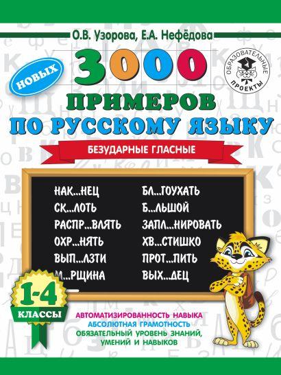 3000 новых примеров по русскому языку. 1-4 классы. Безударные гласные. - фото 1