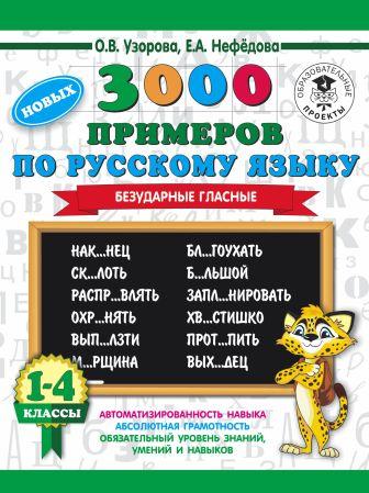 Узорова О.В., Нефедова Е.А. - 3000 новых примеров по русскому языку. 1-4 классы. Безударные гласные. обложка книги