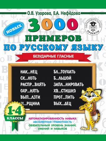3000 новых примеров по русскому языку. 1-4 классы. Безударные гласные. Узорова О.В., Нефедова Е.А.
