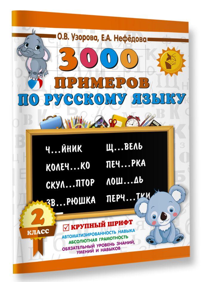Узорова О.В., Нефёдова Е.А. - 3000 примеров по русскому языку. 2 класс. Крупный шрифт обложка книги