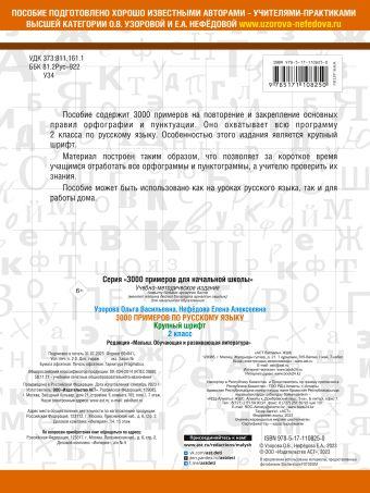 3000 примеров по русскому языку. 2 класс. Крупный шрифт Узорова О.В., Нефёдова Е.А.
