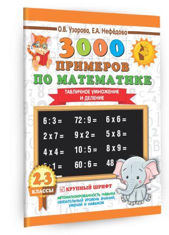 Узорова О.В., Нефёдова Е.А. - 3000 примеров по математике. 2-3 классы. Табличное умножение и деление. Крупный шрифт обложка книги