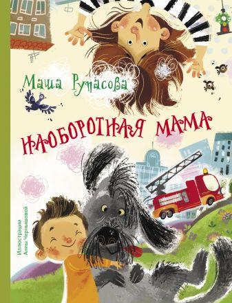 Мария Рупасова - Наоборотная мама обложка книги