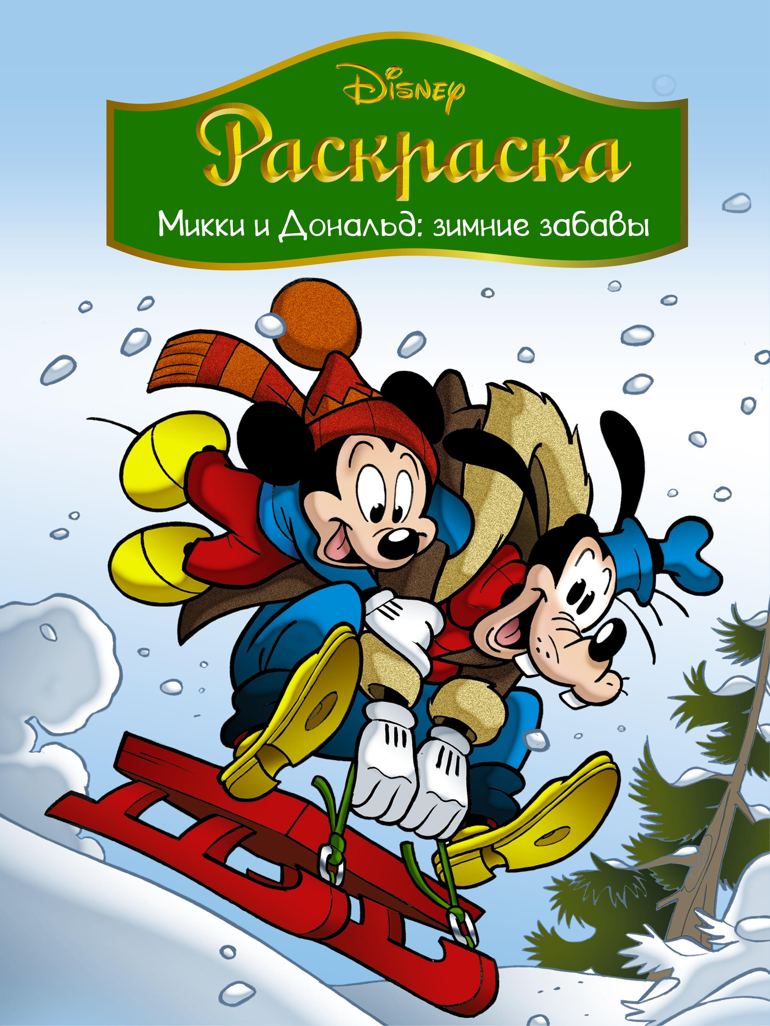 . Disney. Микки и Дональд. Зимние забавы. Раскраска зимние забавы раскраска