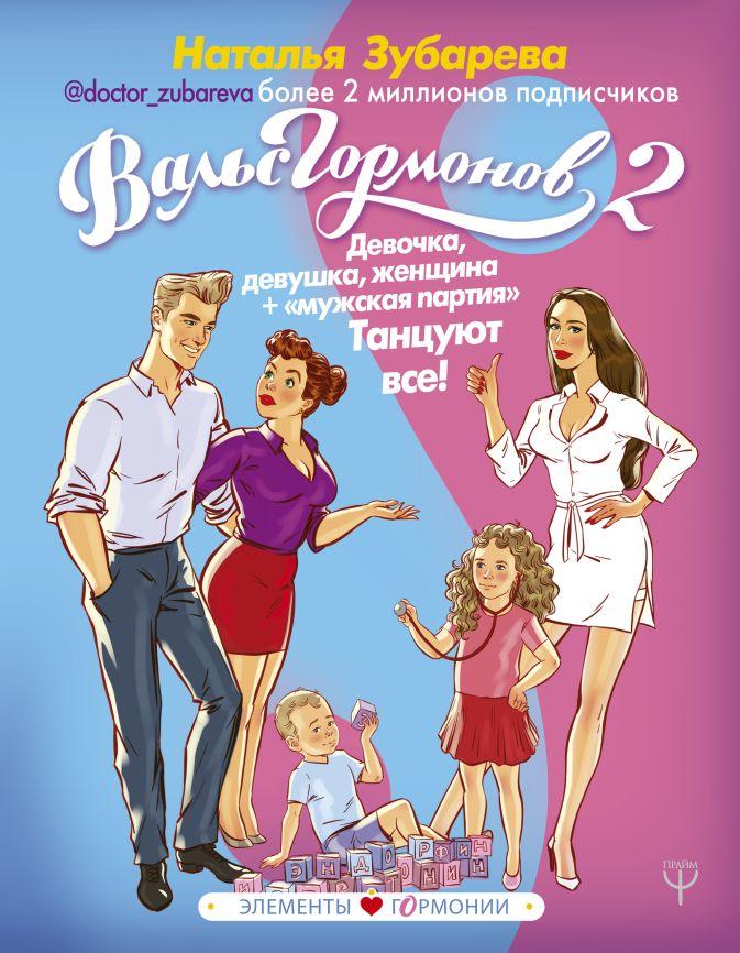 Наталья Зубарева - Вальс Гормонов 2. Девочка, девушка, женщина + «мужская партия». Танцуют все! обложка книги