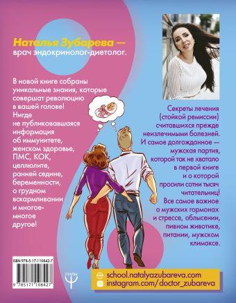 Вальс Гормонов 2. Девочка, девушка, женщина + «мужская партия». Танцуют все! Зубарева Наталья