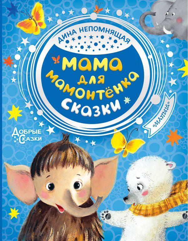 непомнящая дина мама для мамонтенка картонная книжка панорамка Непомнящая Дина Мама для мамонтенка. Сказки