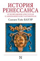 Бауэр С. - История Ренессанса. От возвращения Аристотеля к завоеванию Константинополя' обложка книги