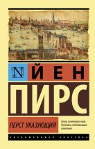 Йен Пирс - Перст указующий' обложка книги