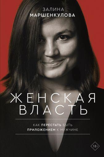 Залина Маршенкулова - Женская власть обложка книги