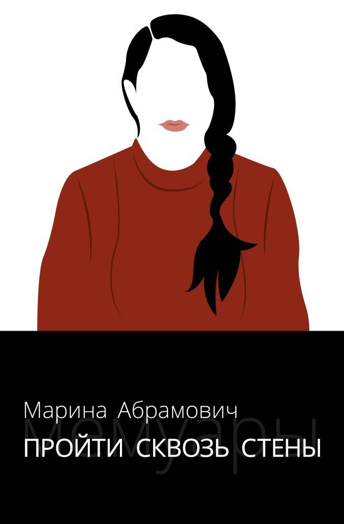 Пройти сквозь стены. Автобиография Марина Абрамович