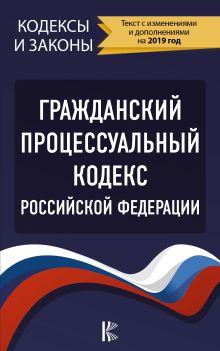 Гражданский процессуальный Кодекс Российской Федерации на 2019 год
