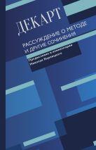 Рене Декарт - Рассуждение о методе..., и другие сочинения' обложка книги