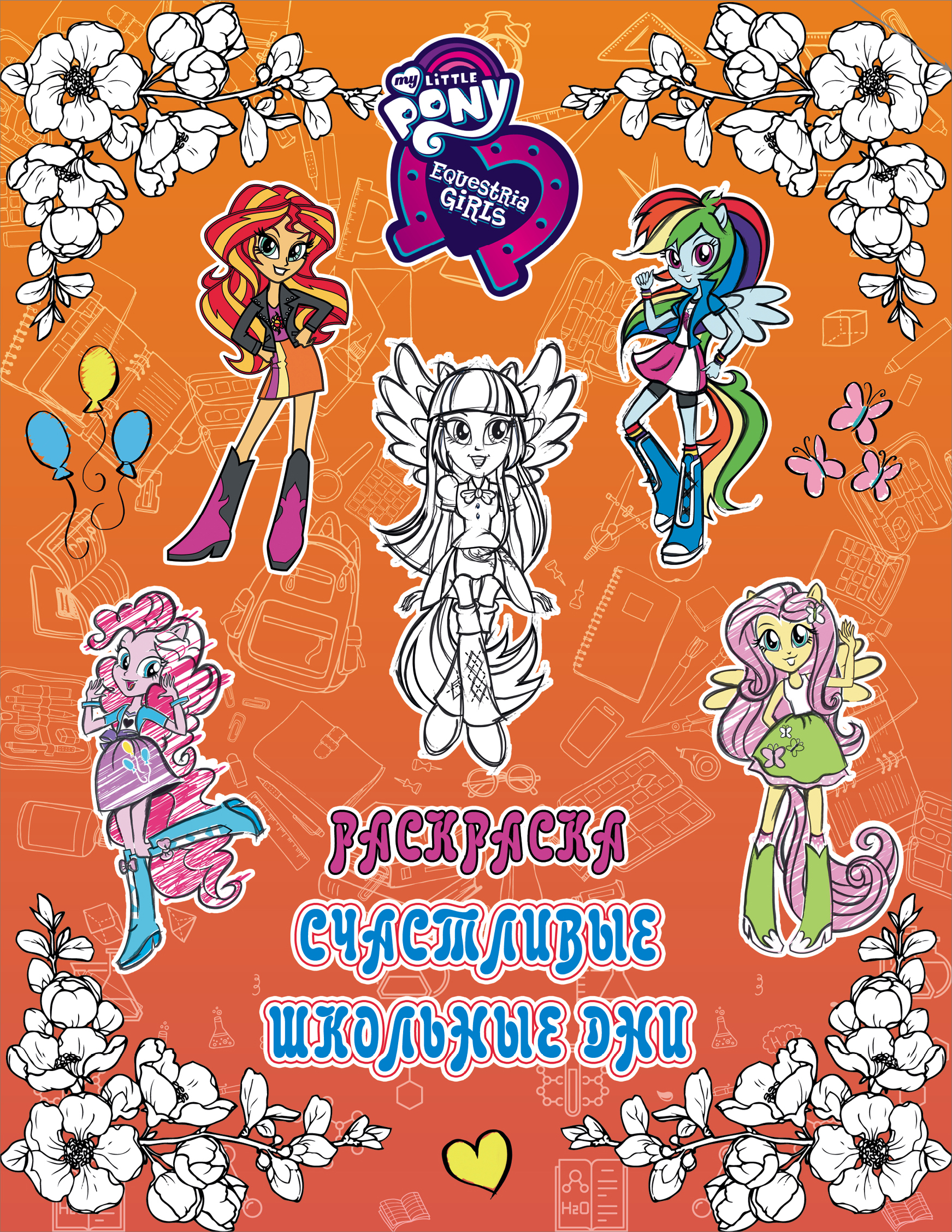 . Девочки из Эквестрии. Раскраска. Счастливые школьные дни набор д творчества набор для росписи ободков девочки из эквестрии