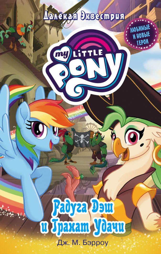 Бэрроу Дж. М. - Мой маленький пони. Радуга Дэш и Гранат Удачи обложка книги