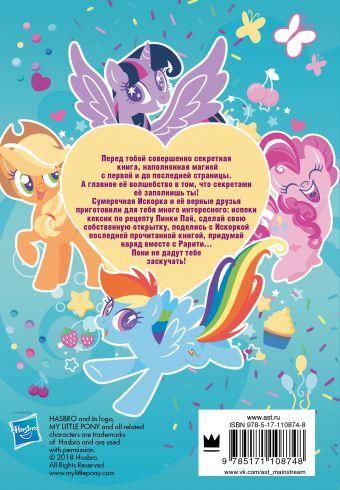 Мой маленький пони. Книга секретов