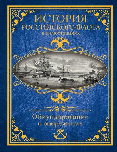 История российского флота в иллюстрациях. Обмундирование и вооружение - фото 1