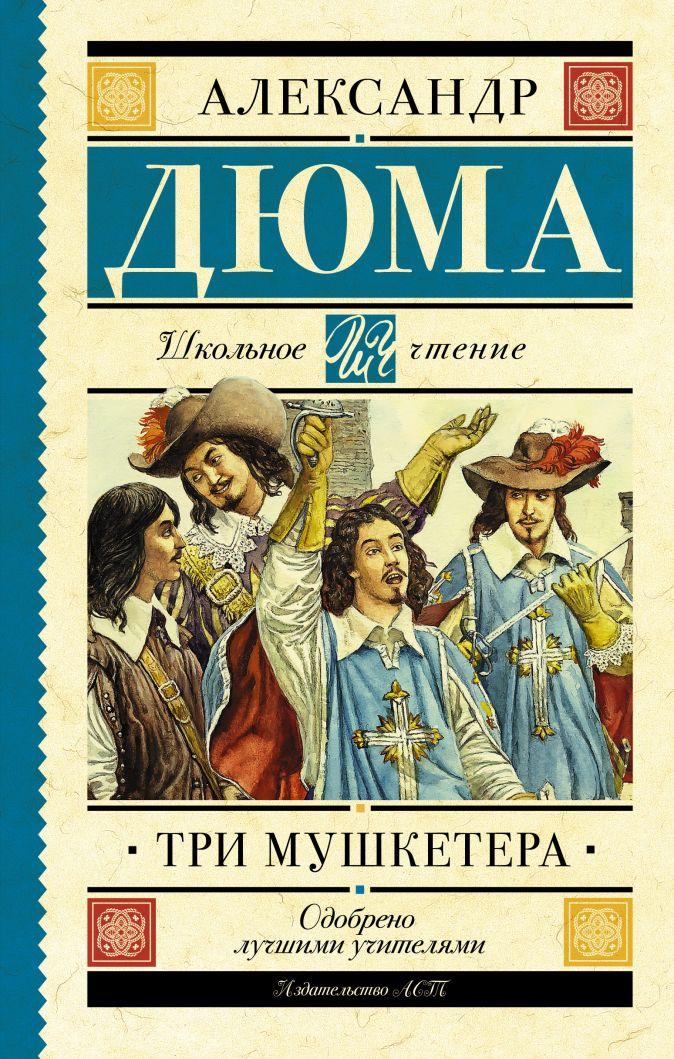 Александр Дюма - Три мушкетёра обложка книги