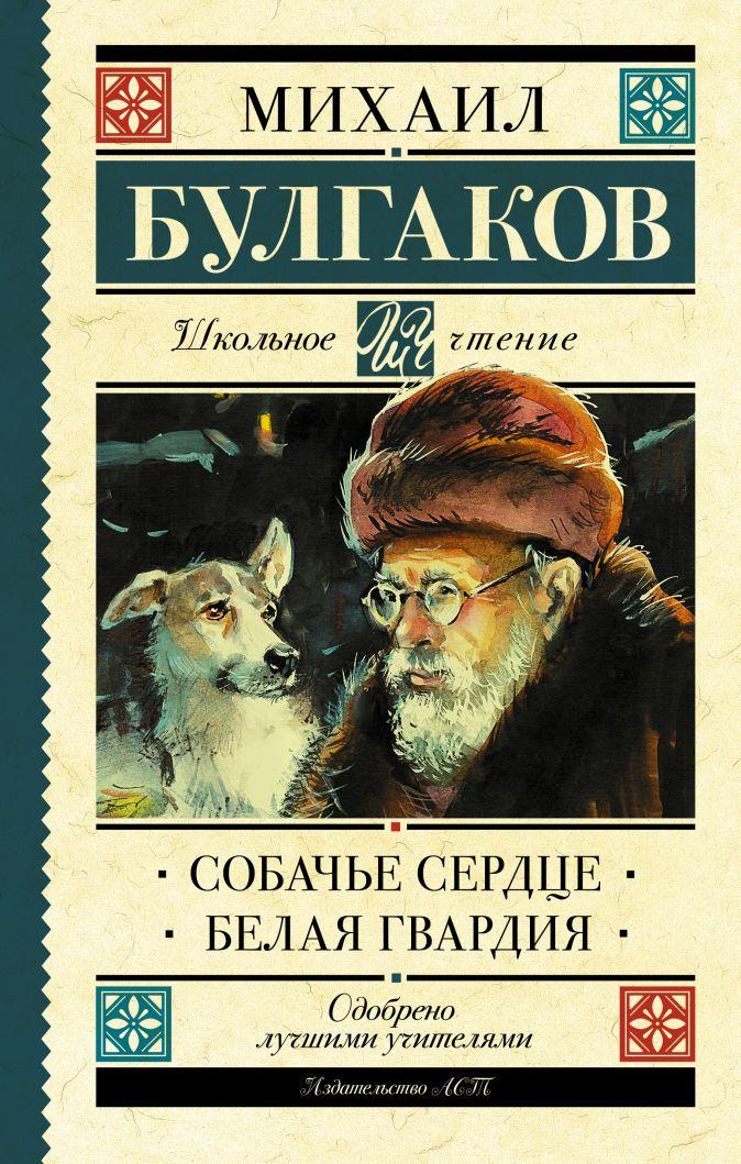Булгаков М.А. - Собачье сердце. Белая гвардия обложка книги