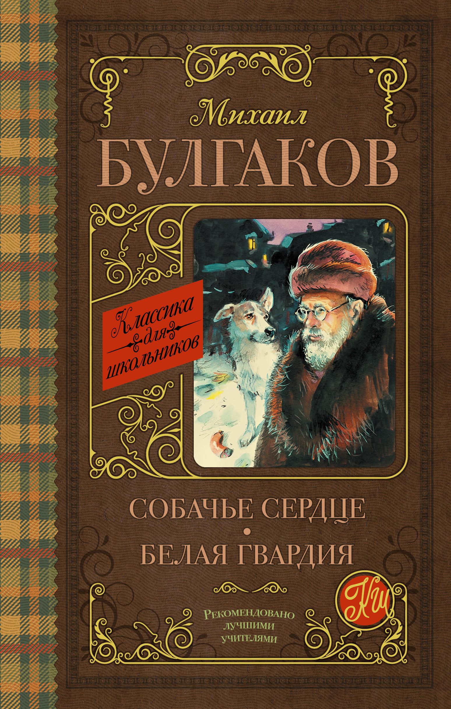 Михаил Булгаков Собачье сердце. Белая гвардия михаил булгаков собачье сердце театральный роман