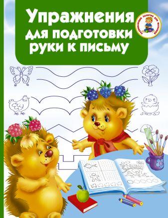 Водолазова М.Л. - Упражнения для подготовки руки письму обложка книги