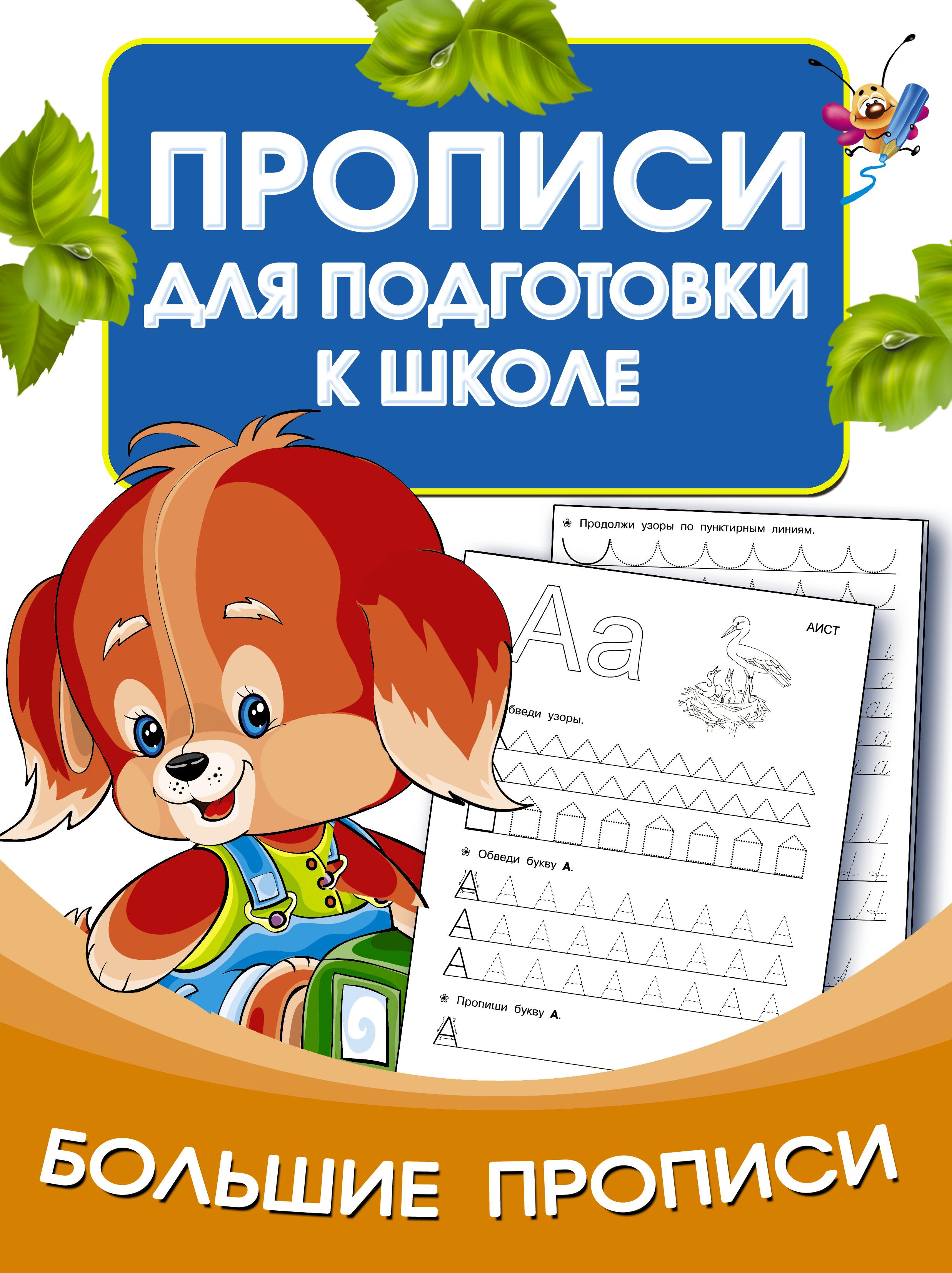 Дмитриева В.Г. Большие прописи для подготовки к школе
