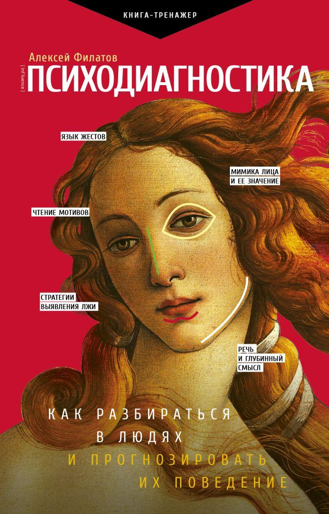 Филатов А.В. - Психодиагностика. Как разбираться в людях и прогнозировать их поведение обложка книги