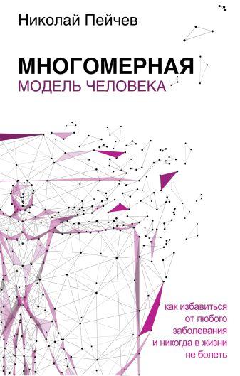 Пейчев Н. - Многомерная модель человека. Обновленное и дополненное издание обложка книги