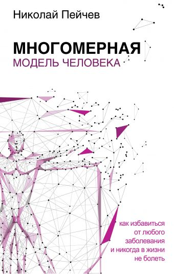 Многомерная модель человека Пейчев Н.В.