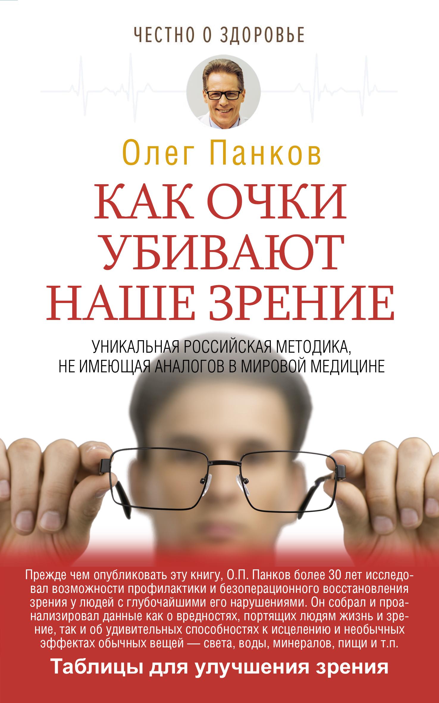 Как очки убивают наше зрение ( Панков Олег  )