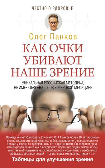 Панков Олег - Как очки убивают наше зрение обложка книги