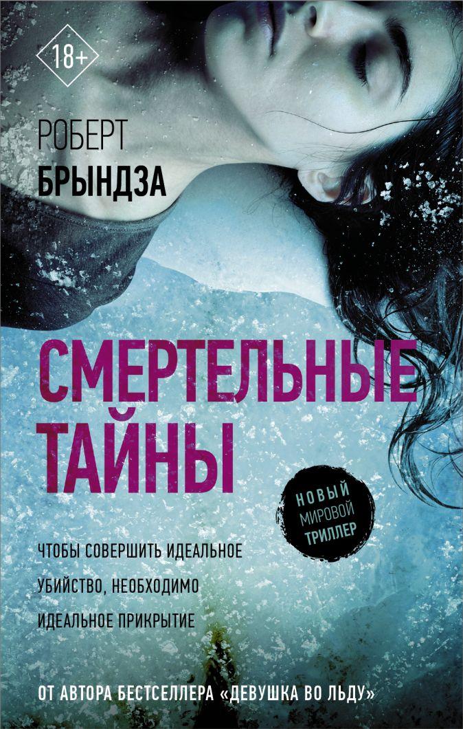 Роберт Брындза - Смертельные тайны обложка книги