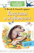 Снегирев Г.Я., Житков Б.С. - Рассказы о животных' обложка книги
