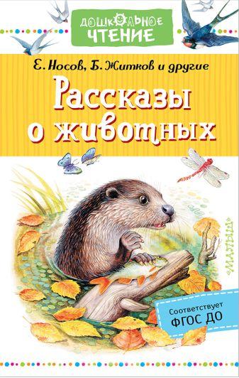 Снегирев Г., Житков Б., Носов Е. и др. - Рассказы о животных обложка книги