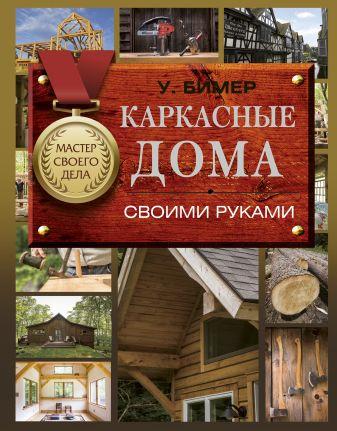 Бимер У. - Каркасные дома своими руками обложка книги