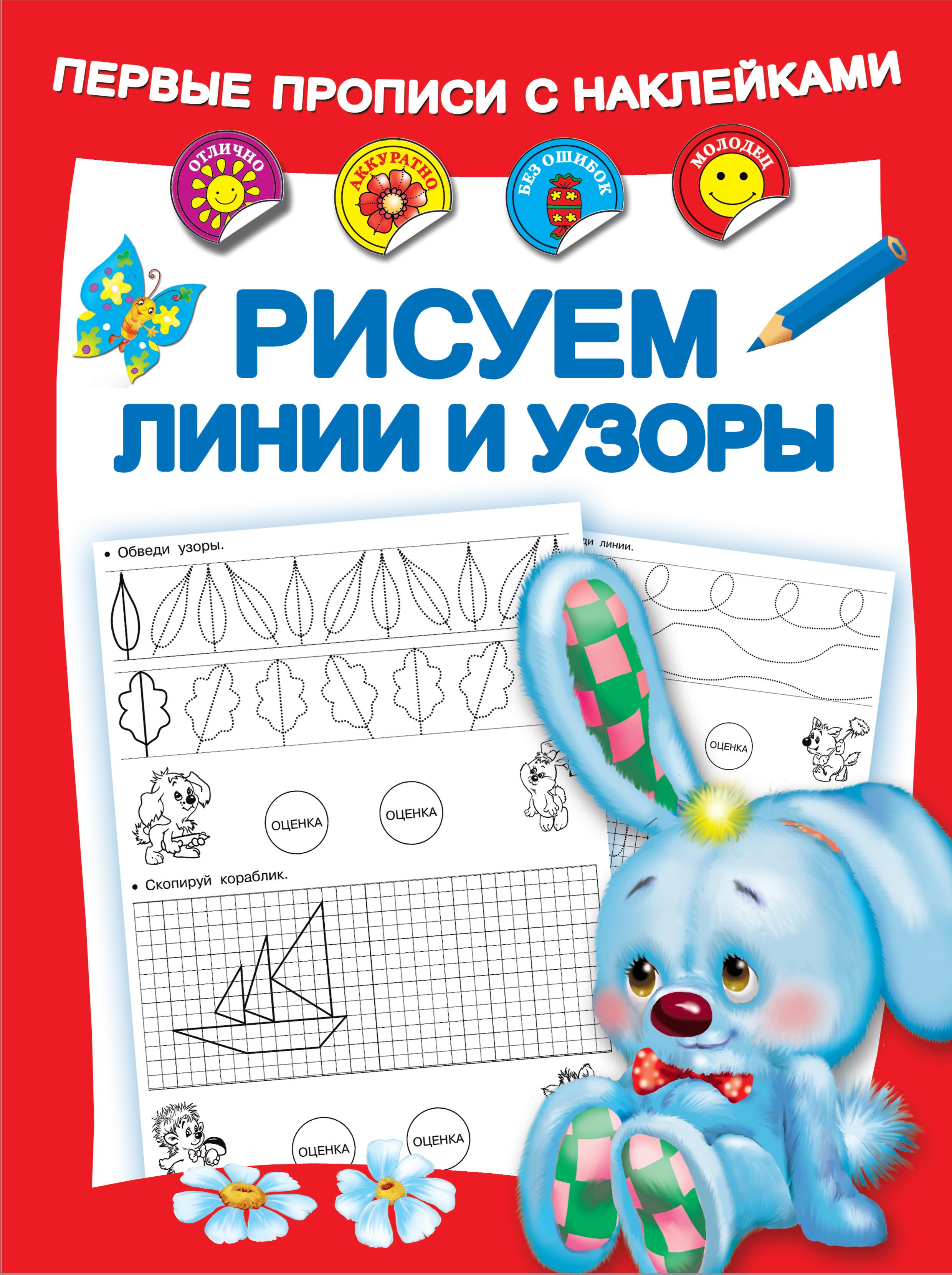 Дмитриева В.Г. Рисуем линии и узоры цена 2017