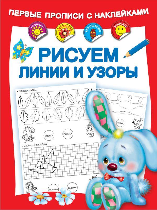 Тартаковская Зинаида Давыдовна Рисуем линии и узоры прописи рисуем узоры