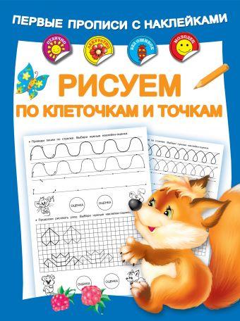 Рисуем по клеточкам и точкам Дмитриева В.Г.