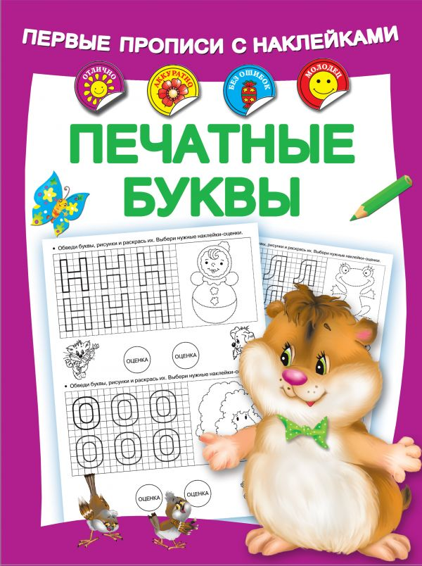 Новая книга /cdn/v2/ASE000000000839053/COVER/cover3d1__w600.jpg на deti-best.ru